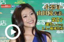 【動画】小栗旬・山田優夫妻、第3子誕生していた LAで厳戒出産