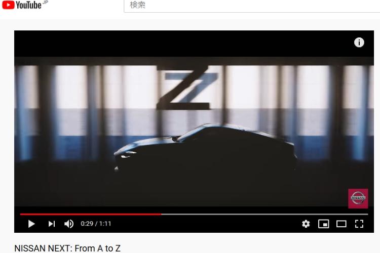 オンライン会見で流された新型フェアレディZのシルエット(YouTubeより)