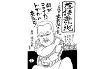 橘家文蔵 コロナ収束後にも活かされるオンライン配信