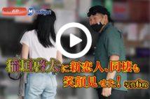 【動画】稲垣啓太に新恋人、同棲も 笑顔見せた! 写真6枚