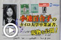 【動画】小池百合子のカイロ大学 卒業証書、現物を公開!