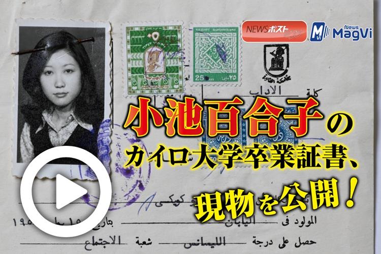 動画】小池百合子のカイロ大学 卒業証書、現物を公開! NEWSポストセブン
