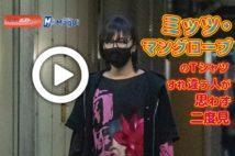 【動画】ミッツ・マングローブのTシャツ すれ違う人が思わず二度見