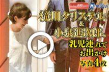 【動画】滝クリ&進次郎、乳児連れて お出かけ 写真4枚