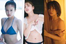 山崎真実、今田美桜、都丸紗也華の水着、濡れた肌を激写