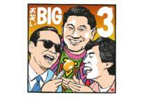 たけし・さんま・タモリ 「お笑いBIG3」の魅力の本質