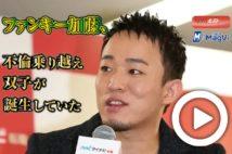【動画】ファンキー加藤、不倫乗り越え双子が誕生していた