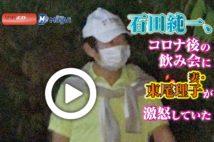 【動画】石田純一、コロナ後の飲み会に妻・東尾理子が激怒していた