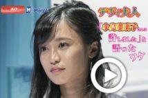 【動画】デヴィ夫人「小島瑠璃子さんは許しました」と語ったワケ