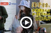 【動画】眞子さま、小室圭さんの母・佳代さんと関係良好