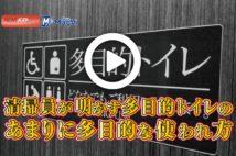 【動画】清掃員が明かす多目的トイレのあまりに多目的な使われ方