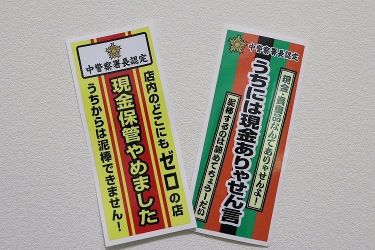 コロナ休業店舗向けに愛知県警中署が作成した防犯宣言ステッカー(時事通信フォト)