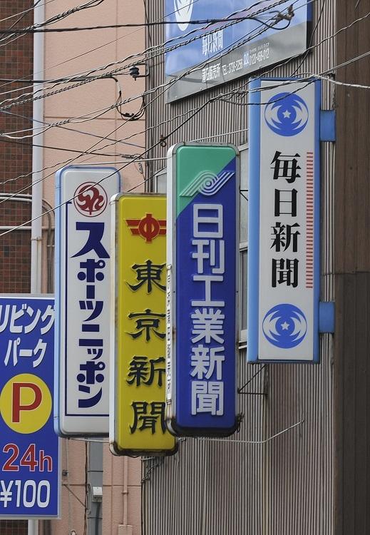 苦境に立たされている新聞販売店(時事通信フォト)