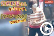 【動画】安倍昭恵夫人をキャッチ、「アベノマスク」ではなかった