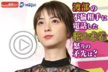 【動画】渡部の不倫相手に電話した佐々木希 怒りの矛先は?