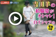 【動画】吉田羊の私服姿がオシャレ!白Tシャツの写真4枚