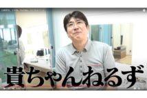 石橋貴明YouTuberデビューで注目される「松本人志の決断」