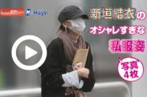 【動画】新垣結衣のオシャレすぎな私服姿 写真4枚