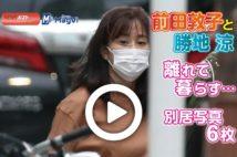 【動画】前田敦子と勝地涼 離れて暮らす…別居写真6枚