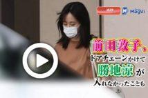 【動画】前田敦子、ドアチェーンかけて勝地涼が入れなかったことも