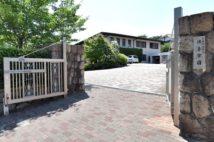 神戸市東灘区の住吉学園