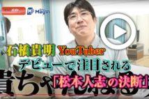 【動画】石橋貴明YouTuberデビューで注目される「松本人志の決断」