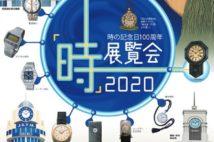 時の記念日100周年記念展 「時」展覧会を100年ぶりに開催