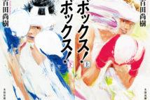 百田尚樹 『永遠の0』に続き青春小説『ボックス!』が電子書籍版に