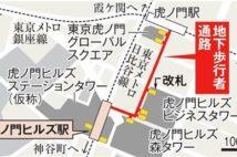 虎ノ門ヒルズ駅 4つの複合ビルと接続、ビジネス拠点に