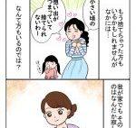 万能!?赤ちゃん肌着:今夜は納豆ご飯だけでいいですか?【第87回】