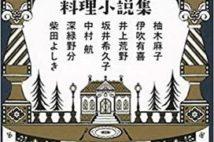 【今週はこれを読め! エンタメ編】料理をめぐる実力派作家のアンソロジー『注文の多い料理小説集』