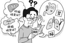 なぜ肝臓がん検査、膵臓がん検査はないのか?(イラスト/河南好美)