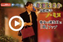 【動画】綾瀬はるか交際相手ノ・ミヌ 彼女の誕生日に『糸』アップ