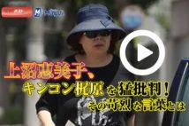 【動画】上沼恵美子、キンコン梶原を猛批判! その苛烈な言葉とは