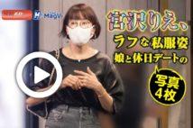 【動画】宮沢りえ、ラフな私服姿 娘と休日デートの写真4枚
