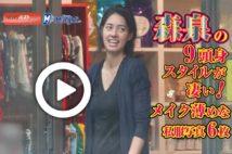 【動画】森泉の9頭身スタイルが凄い! メイク薄めな私服写真6枚