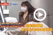 【動画】長澤まさみ、私服写真6枚 ワンピがかわいすぎる