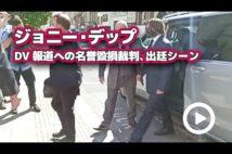 【動画】ジョニー・デップ DV報道への名誉毀損裁判、出廷シーン