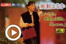 【動画】綾瀬はるか「ノ・ミヌの母親に何度も会っていた」証言