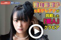 【動画】脊山麻理子 元日テレアナが挑戦した「愛人」グラビア