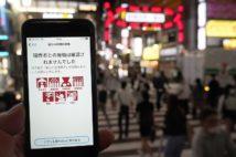 新型コロナウイルス接触確認アプリ「COCOA(ココア)」(時事通信フォト)