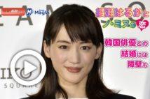 【動画】綾瀬はるかとノ・ミヌの恋 韓国俳優との結婚には障壁も