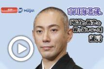 【動画】市川海老蔵、「松竹と衝突を繰り返している」証言