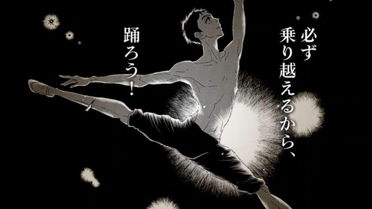 『ダンス・ダンス・ダンスール』の一場面