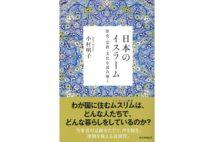【井上章一氏書評】日本におけるハラール食への関心は観光から