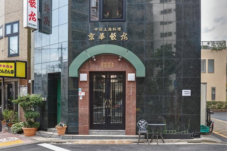 中国上海料理 京華飯店