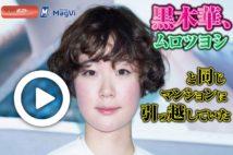 【動画】黒木華、ムロツヨシと同じマンションに引っ越していた