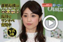 【動画】離婚危機の小倉優子 臨月でワンオペ育児中写真4枚