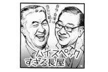 """高田文夫氏が少年時代から憧れ続けた""""放送作家第一世代"""""""