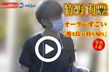 【動画】竹野内豊 オーラがすごい「焼き鳥お持ち帰り」写真4枚
